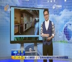 """超新早点:北京上海等地""""共享床铺""""上线了"""