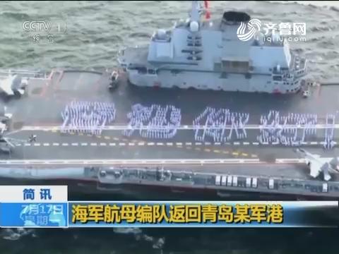 海军航母编队返回青岛某军港