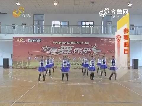 20170717《幸福舞起来》:山东省第二届中老年广场舞大赛——枣庄站