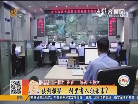 济宁:接到报警 村里有人被杀害?