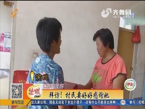 【凡人善举】滨州:钱包被颠出车筐 范大姐物归原主