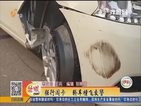 枣庄:强行闯卡 轿车撞飞交警