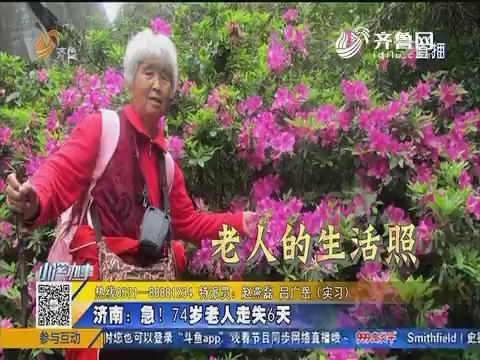 【急事急办】济南:急!74岁老人走失6天