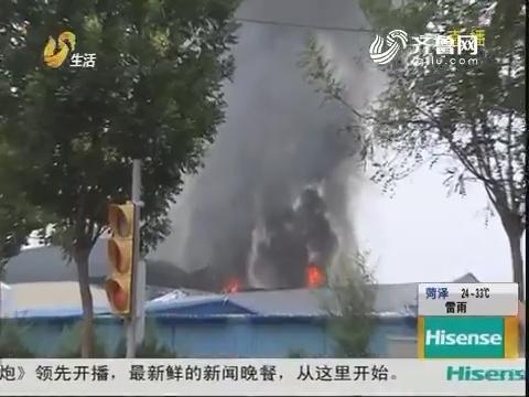 """济南:""""冰火两重天""""冷库着火了"""