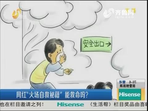 """网红""""火场自救秘籍""""能救命吗?"""
