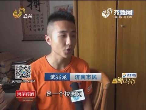 """【直通12345】济南:家中断网一个月 高中生学习""""卡了壳"""""""