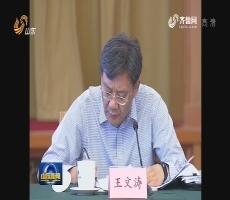 省级党员领导干部会议召开 深入学习全国金融工作会议精神