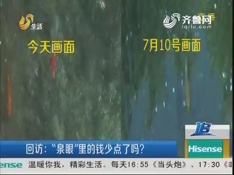 """济南:文明出游 漱玉泉不是""""许愿泉"""""""