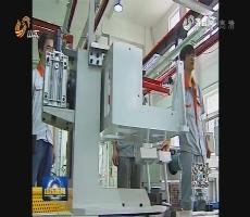加快新旧动能转换 工业设计拉动山东制造业短板