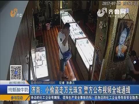 济南:小偷盗走万元珠宝 警方公布视频全城通缉