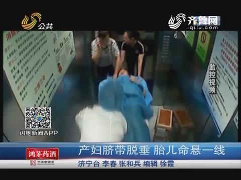 济宁:产妇脐带脱垂 胎儿命悬一线