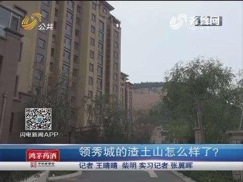 济南:领秀城的渣土山怎么样了?