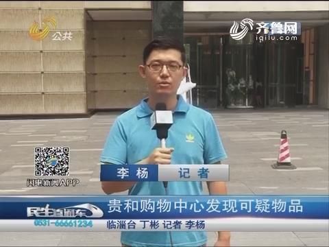 济南:贵和购物中心发现可疑物品