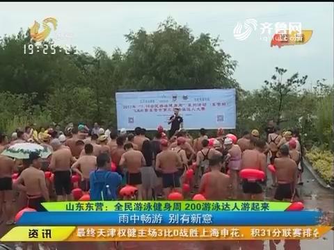 【闪电速递】山东东营:全民游泳健身周 200游泳达人游起来 雨中畅游别有新意
