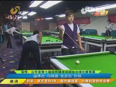 【闪电速递】淄博:山东省第七届全民健身运动会台球比赛落幕