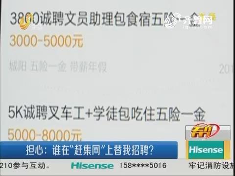 """青岛:担心 谁在""""赶集网""""上替我招聘?"""
