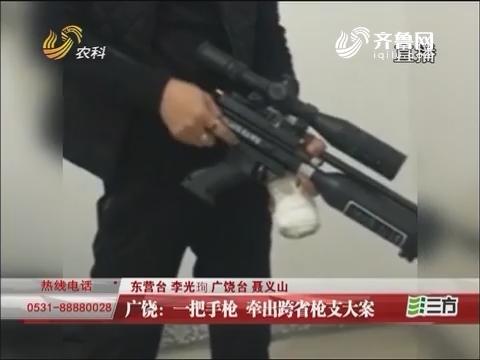 广饶:感情不和分了手 前男友竟持枪威胁