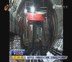 济南:地下30米 地铁穿高铁