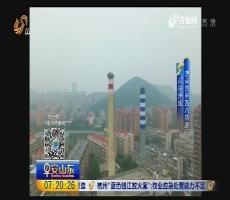 【闪电连线】济南西八热源厂小煤炉烟囱开拆