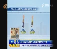 2016年龙都longdu66龙都娱乐居民人均期望寿命78.5岁