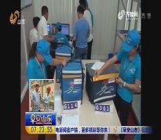 济南:高铁外卖运营首日 记者体验列车订餐