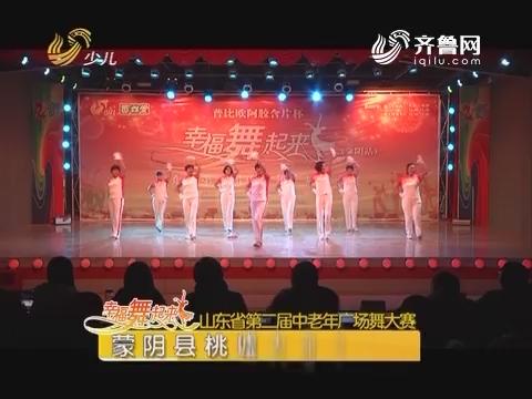 20170718《幸福舞起来》:山东省第二届中老年广场舞大赛