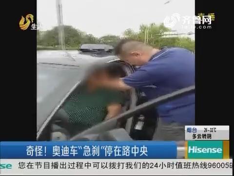 """淄博:奇怪!奥迪车""""急刹""""停在路中央"""