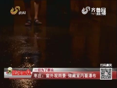 枣庄:窗外观雨景 储藏室内看瀑布