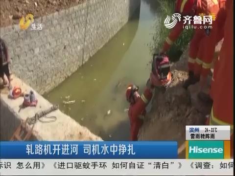 烟台:轧路机开进河 司机水中挣扎