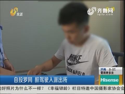 潍坊:自投罗网 醉驾驶入派出所