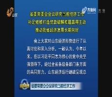 省委常委會會議研究當前經濟工作