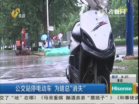 """济南:公交站停电动车 为啥总""""消失"""""""