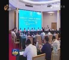"""全国政法大学""""立格联盟""""第八届高峰论坛在济南举行"""