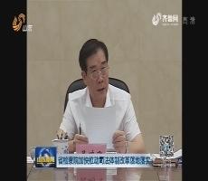 山东省检察院加快推动司法体制改革落地落实