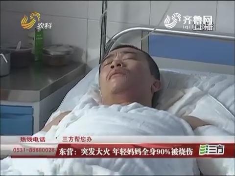 【三方帮您办】东营:突发大火 年轻妈妈全身90%被烧伤
