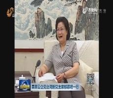 吴翠云会见台湾新党主席郁慕明一行