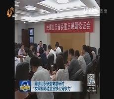 """民建山东省委专题研讨""""发现和再造企业核心竞争力"""""""