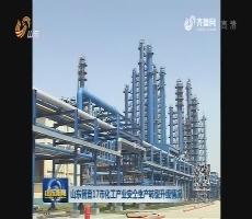 山东督查17市化工产业安全生产转型升级情况