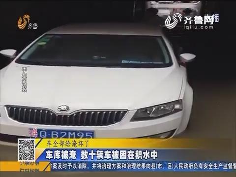 临沂:车库被淹 数十辆车被困在积水中