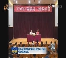 山东文化惠民消费季开幕大戏《侗》今晚亮相泉城