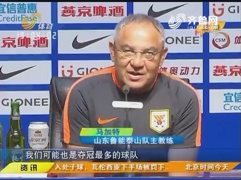 足协杯山东鲁能出席新闻赛前发布会