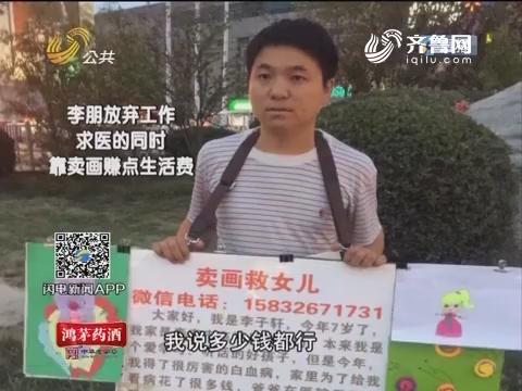 济南:卖画救女儿 用爱传递爱