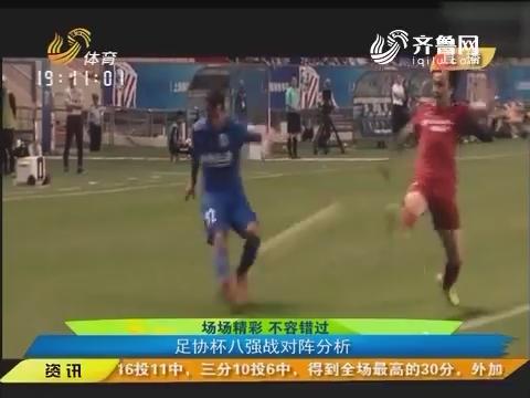 场场精彩 不容错过:足协杯八强战对阵分析