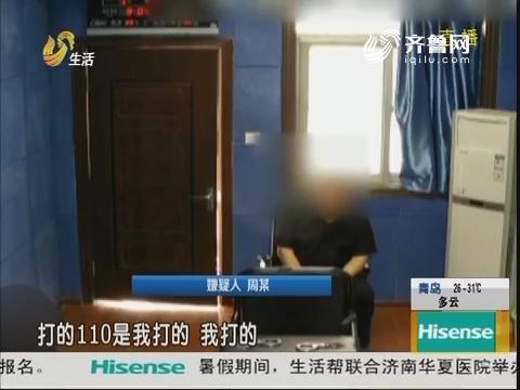 济宁:报警!有人家中被杀害?