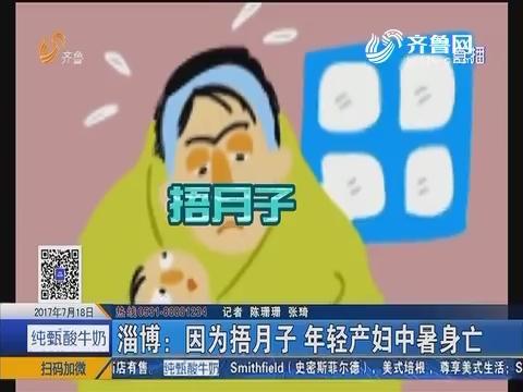 淄博:因为捂月子 年轻产妇中暑身亡