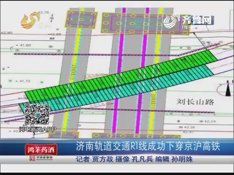 济南轨道交通R1线成功下穿京沪高铁