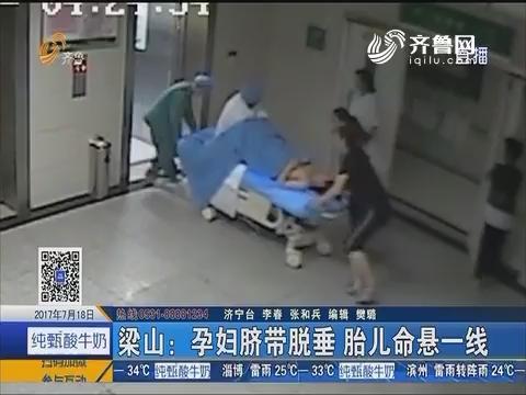 梁山:孕妇脐带脱垂 胎儿命悬一线