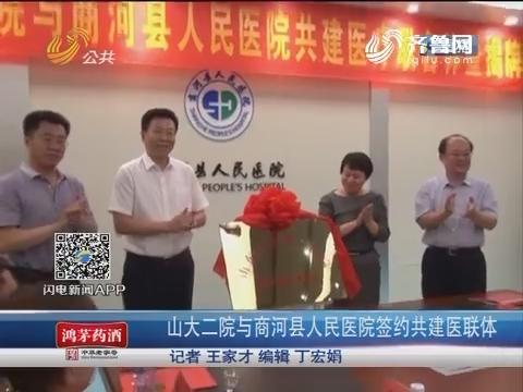 山大二院与商河县人民医院签约共建医联体