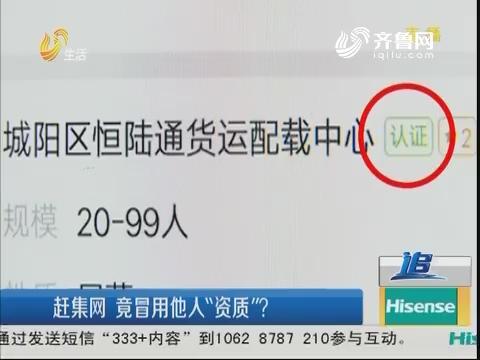 """青岛:赶集网 竟冒用他人""""资质""""?"""