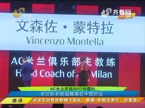 闪电速递:AC米兰开启2017中国行 米兰队长祝福佩莱在中国好运